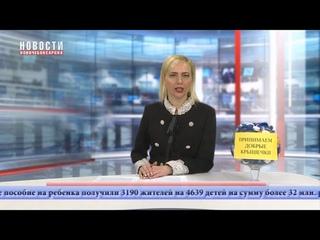 В 2019 году ежемесячное пособие на ребенка получили 3190 семей Новочебоксарска