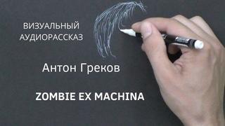 "Рассказ ""Zombie ex Machina"", автор Антон Греков"