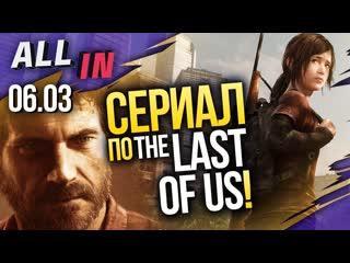 Сериал по The Last of Us, анонс Amnesia: Rebirth, выход Ghost of Tsushima. Новости ALL IN за