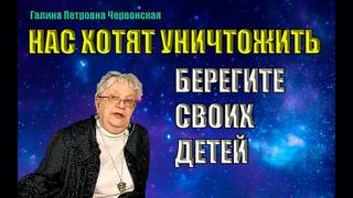 Галина Червонская 48599