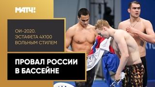 Провал России в бассейне. Финал эстафеты 4х100 вольным стилем