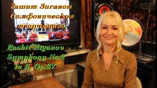 Rashit Ziganov Symphony No 2 inG Op 37 Значение религии  Лекция 2