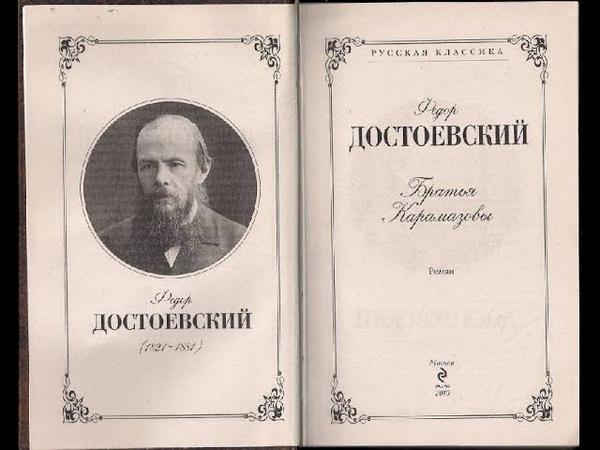 Аудиокнига Братья Карамазовы Ф М Достоевский