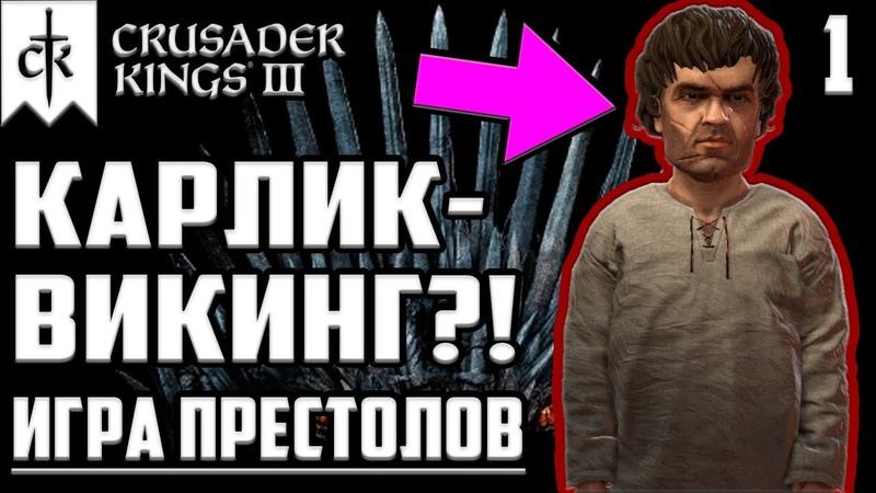 ЧТО ЕСЛИ ТИРИОН ЛАННИСТЕР СТАЛ ВИКИНГОМ ▶ Крусайдер Кингс 3 Прохождение Игры за Викингов 1