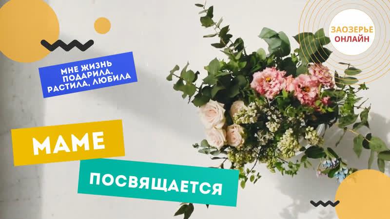 Конкурс Маме посвящается Мария Илларионова Мне жизнь подарила растила любила