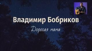 Христианская Музыка || Владимир Бобриков (г.Брянск) - Дорогая мама