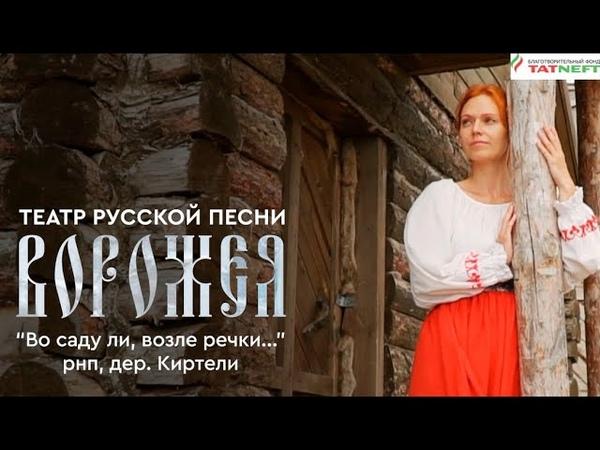 Russian folk music Ворожея Во саду ли возле речки Премьера