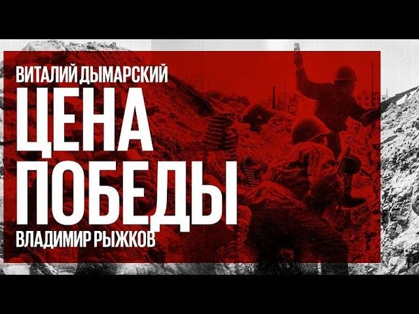 Цена победы Красная капелла в Берлине 02 10 21