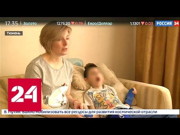 Мать мальчика которого тюменские врачи сделали инвалидом намерена добиться правды Верховном суде…