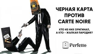 Битва кофе: Carte Noire VS Черная карта. Будешь ли ты счастливой(ым) в конце?