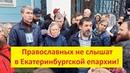 🧨Православных не слышат в Екатеринбургской епархии 🙉 / За схиигумена Сергия / Субботний крестный ход