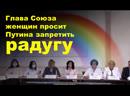 Председатель Союза женщин России просит Путина запретить радугу