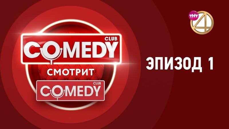 Comedy смотрит Comedy Эпизод 1
