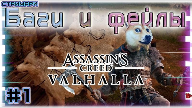 Assassin's Creed Valhalla Баги приколы фейлы 1