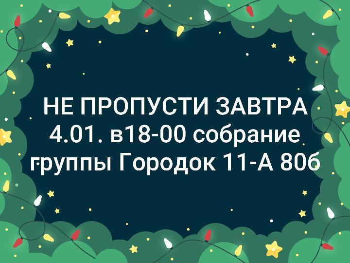 Местная религиозная группа «Свет миру»Челябинск