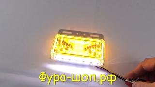 Габарит светодиодный желтый с подсветкой на колесо кронштейн X образный габарит, бегущий поворот 24V