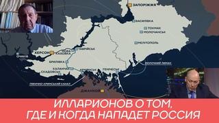 Илларионов рассказал Гордону о том, когда и в каком месте Россия нападет на Украину