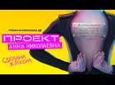 Проект Анна Николаевна 1 сезон 1 смотри комментарии 2 3 4 5 6 7 8 серия ТНТ PREMIER КиноПоиск 2021 2020 онлайн бесплатно новая