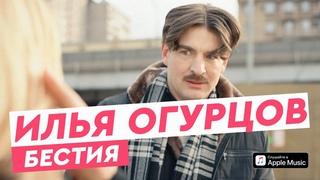 Илья Огурцов - Бестия