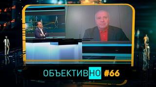 ОбъективНо: Все о белорусах – исследование Ecoom/ Восток-Запад – холодная война?/ Туризм и пандемия