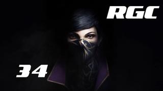 Dishonored 2 – прохождение без комментариев №34