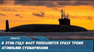 В этом году флот пополнится сразу тремя атомными субмаринами