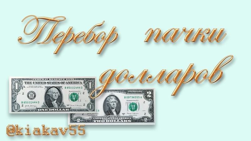 Перебор пачки банкнот 2 доллара на красивые номера