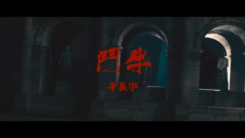 ENG GRE SUB Bullfight Hua Chenyu Official MV
