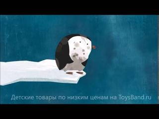 Немытый пингвин мультфильм для детей, Союзмультфильм