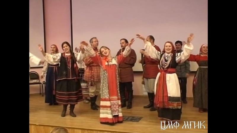 ЦМФ МГИК. I Мастерская русского танца. Танцы Центра России (1 курс каф. РНПИ МГИК)
