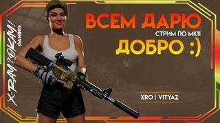 ДАРЮ ДОБРО   Vityaz   MK11 Stream (PC)