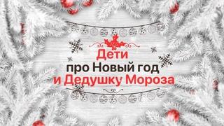 🎅 Дети рассуждают про Новый Год и дедушку Мороза 🎄 Создаем новогоднее настроение