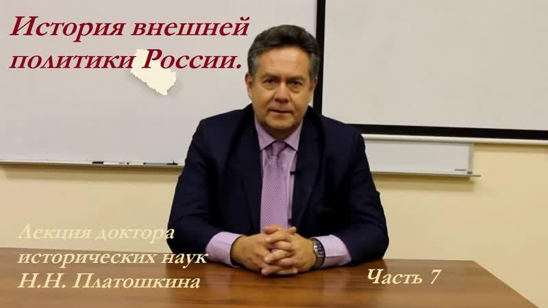 Доктор исторических наук Н Платошкин История внешней политики России Часть 7