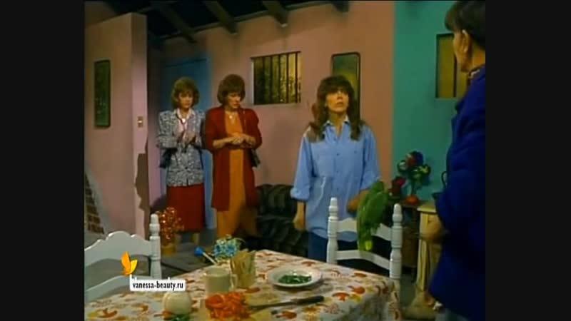 Дульсина и Кандида пришли к Розе