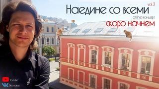 Антон Авдеев - «Наедине со всеми - vol.2» - Online-концерт