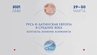 """Коллоквиум """"Русь и Латинская Европа в Средние века"""". Заседание 29-го марта, часть 2."""