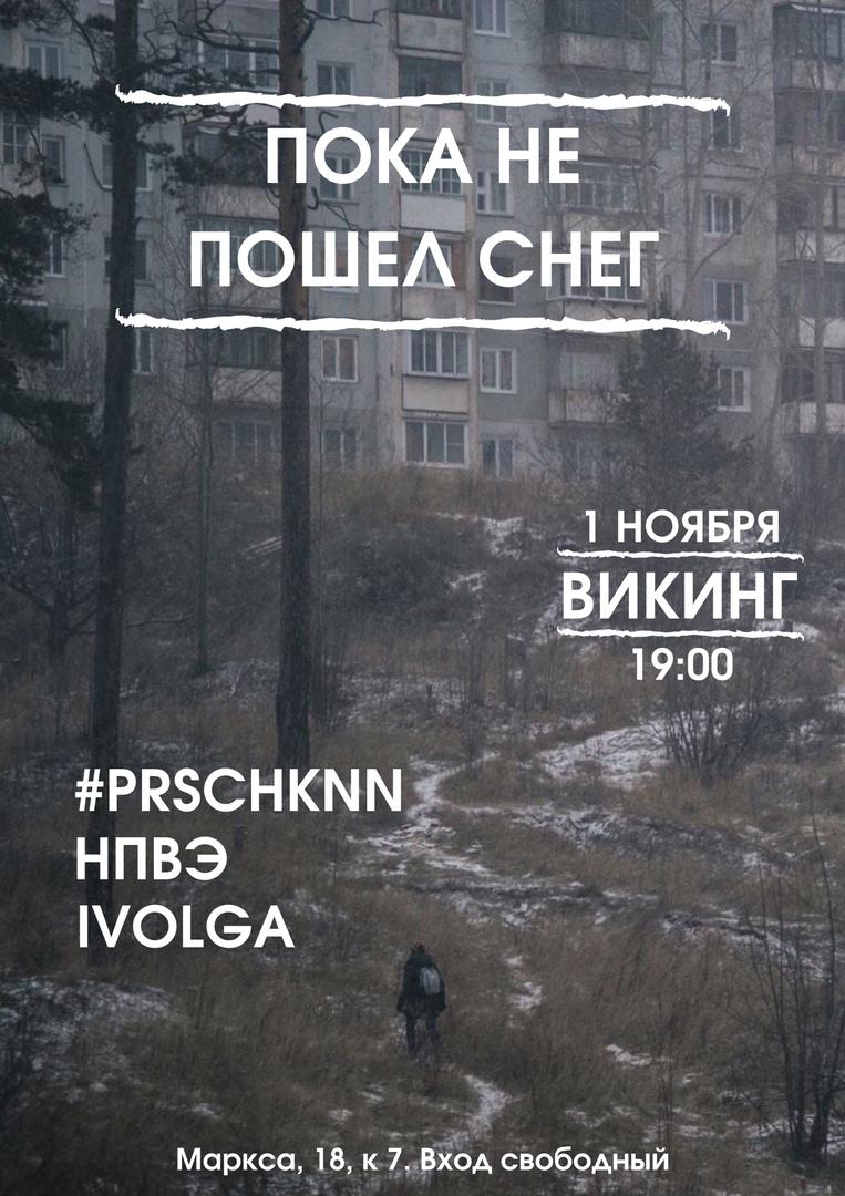 Афиша Омск Пока не пошел снег