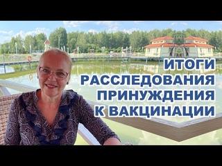 Итоги расследования Елены Шуваловой принуждения к вакцинации