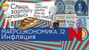 Макроэкономика 12. Инфляция