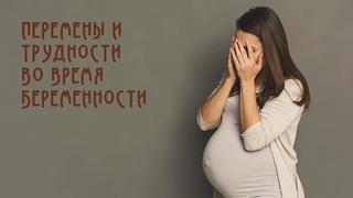 Перемены и трудности во время беременности
