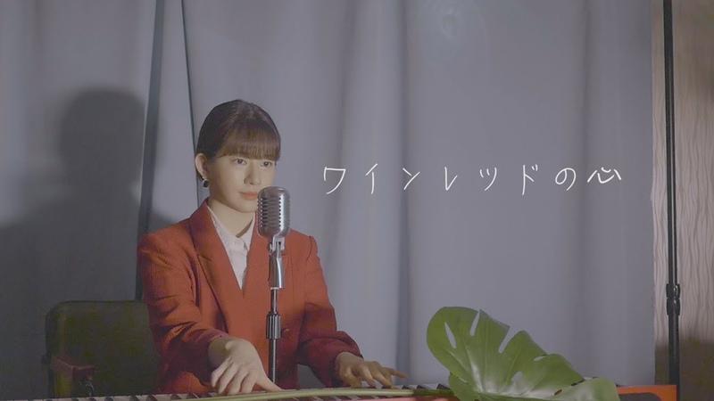 ワインレッドの心 安全地帯 cover by MiyuTakeuchi