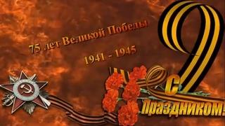Большой праздничный онлайн-концерт «Перед памятью время бессильно»