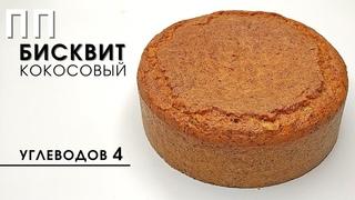 Низкоуглеводный кокосовый пп бисквит. Без молочки