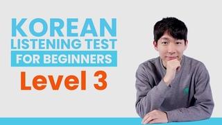 Test Your Korean Listening - TTMIK Level 3