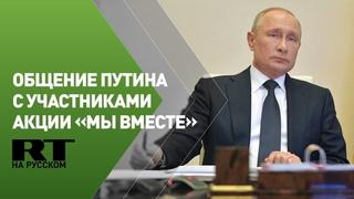 Путин встречается с участниками акции «Мы вместе»