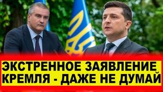 Экстренное предупреждение Кремля Украине - Новости и политика