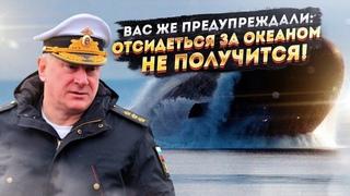 """Пентагон рвет волосы: Эпохальное событие для российского флота - """"корабль Судного дня"""" уже запущен"""