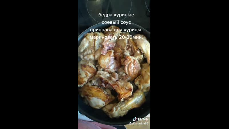 бедра куриные в соевом соусе