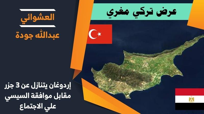 إردوغان يتنازل لمصر عن ٣ جزر مقابل الاجتما1