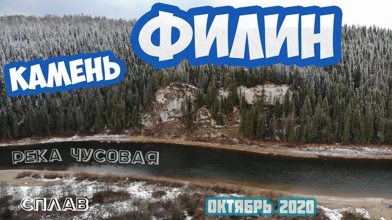 Река Чусовая камень Филин Усть Койва сплав октябрь 2020